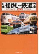 日本懐かし鉄道大全 (タツミムック)(タツミムック)