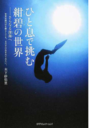 ひと息で挑む紺碧の世界 さらなる深海へ