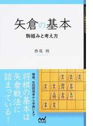 矢倉の基本 駒組みと考え方