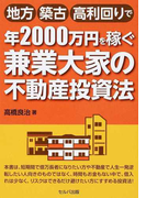 地方・築古・高利回りで年2000万円を稼ぐ兼業大家の不動産投資法