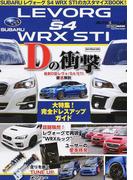 SUBARUレヴォーグS4 WRX STIのカスタマイズBOOK!