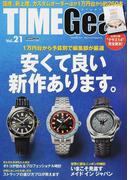 TIME Gear Vol.21 予算別で編集部が厳選安くて良い新作あります。
