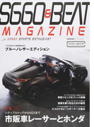 S660&BEAT MAGAZINE vol.05 市販車レーサーとホンダ (CARTOP MOOK)(CARTOPMOOK)