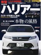 新型トヨタHARRIER +「本物」の風格