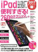 iPad 便利すぎる! 260のテクニック2017