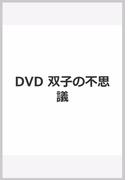 DVD 双子の不思議