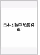 日本の装甲 戦闘兵車