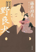 野良犬 書き下ろし時代小説 (文春文庫 秋山久蔵御用控)(文春文庫)