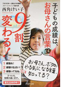 子どもの成績は、お母さんの言葉で9割変わる!