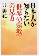 日本人が知らない「世界の宗教」の見方 (PHP文庫)(PHP文庫)
