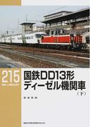 国鉄DD13形ディーゼル機関車 下