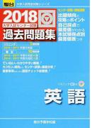 大学入試センター試験過去問題集英語 (2018−駿台大学入試完全対策シリーズ)