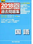 大学入試センター試験過去問題集国語 (2018−駿台大学入試完全対策シリーズ)