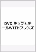 DVD チップとデールWITHフレンズ