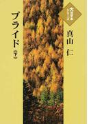 プライド 下 (大活字本シリーズ)