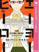 【全1-2セット】エーヨーヒーロー(マーガレットコミックスDIGITAL)