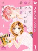 【全1-3セット】初めて恋をした日に読む話(マーガレットコミックスDIGITAL)