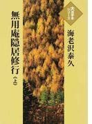 無用庵隠居修行 上 (大活字本シリーズ)