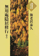 無用庵隠居修行 下 (大活字本シリーズ)