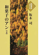 和菓子のアン 上 (大活字本シリーズ)