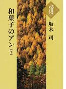 和菓子のアン 下 (大活字本シリーズ)