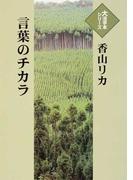 言葉のチカラ (大活字本シリーズ)