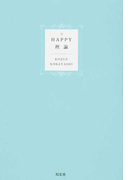 HAPPY理論