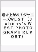 翔け上がれ!ジャニーズWEST (Johnny's WEST PHOTOGRAPH REPORT)