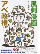 風刺漫画アベ政権
