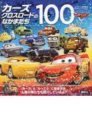 カーズクロスロードのなかまたち100 (ディズニーブックス ディズニー幼児絵本)(ディズニー幼児絵本)