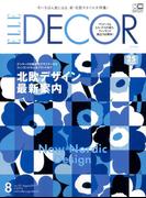 ELLE DECOR 2017年 08月号 [雑誌]
