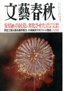 文藝春秋 2017年 08月号 [雑誌]