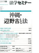 法学セミナー 2017年 08月号 [雑誌]