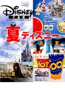 夏ディズニー大特集号 増刊ディズニーファン 2017年 08月号 [雑誌]