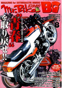 Mr.Bike (ミスターバイク) BG (バイヤーズガイド) 2017年 08月号 [雑誌]