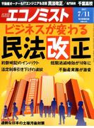 週刊 エコノミスト 2017年 7/11号 [雑誌]