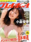 週刊 プレイボーイ 2017年 7/17号 [雑誌]