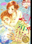 絶対恋愛Sweet 2017年7月号(絶対恋愛Sweet)