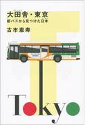 大田舎・東京 都バスから見つけた日本(文春e-book)