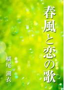 春風と恋の歌(AINE)