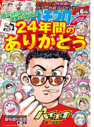 パチプロ7 2017年6月号(綜合図書)
