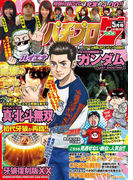 パチプロ7 2016年5月号(綜合図書)