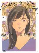 ルポルタージュ (1)(バーズコミックス)