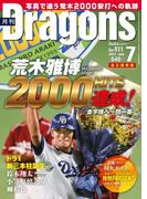 月刊ドラゴンズ 2017年7月号[デジタル版](月刊ドラゴンズ)