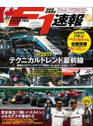 F1速報 2017 Rd07 カナダGP号