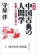 完本 中国古典の人間学5 『顔氏家訓』他四篇