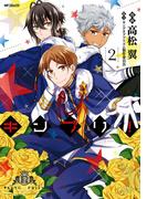 キンプリ! 2(ジーンシリーズ)