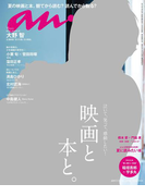 anan (アンアン) 2017年 7月5日号 No.2059 [映画と本と。](anan)