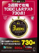 【ポイント50倍】[新形式問題対応/音声DL付]3週間で攻略 TOEIC(R) L&R テスト 730点!
