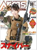 月刊アームズマガジン2017年8月号(月刊アームズマガジン)